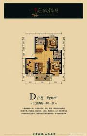 国鑫西城锦湖D户型3室2厅94㎡