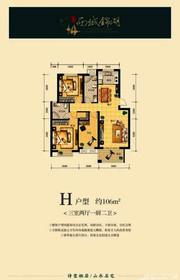 国鑫西城锦湖H户型3室2厅106㎡