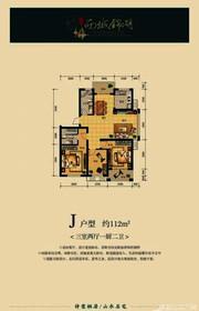 国鑫西城锦湖J户型3室2厅112㎡