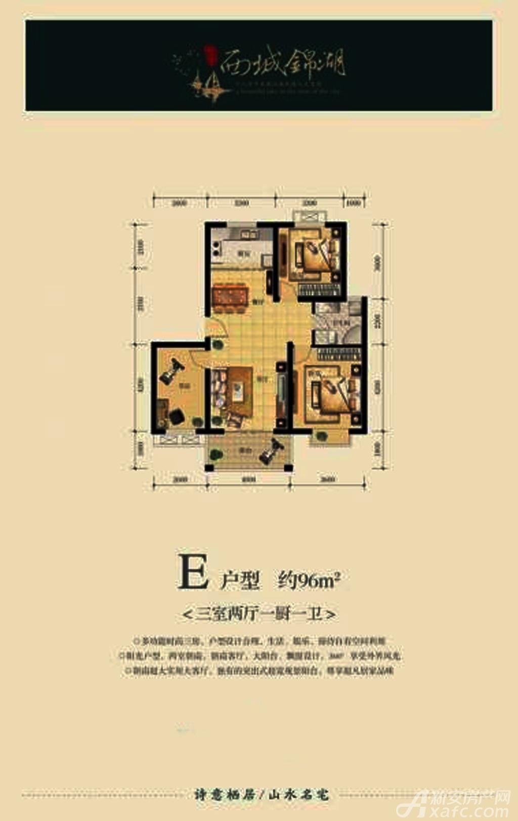 国鑫西城锦湖E户型3室2厅96平米