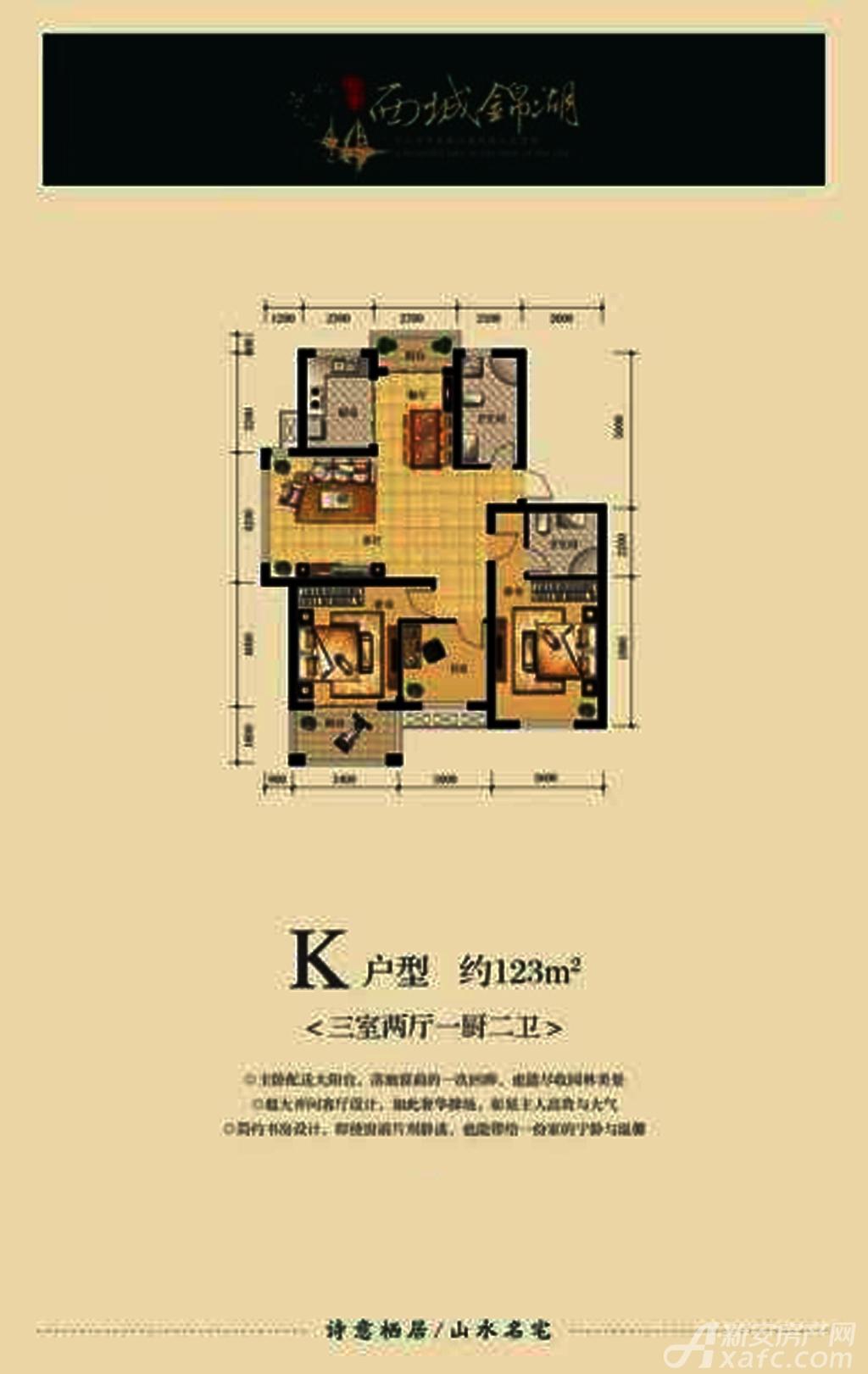 国鑫西城锦湖K户型3室2厅123平米