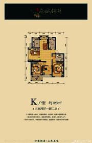国鑫西城锦湖K户型3室2厅123㎡