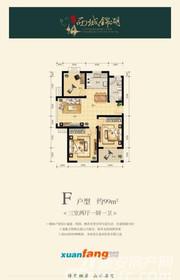 国鑫西城锦湖F户型3室2厅99㎡