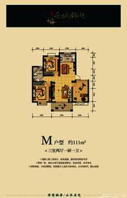 国鑫西城锦湖M户型3室2厅111㎡