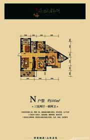 国鑫西城锦湖N户型3室2厅105㎡