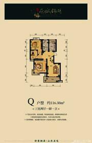 国鑫西城锦湖Q户型3室2厅116.38㎡