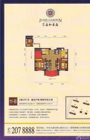康恒嘉和豪庭11-B户型2室2厅93.85㎡