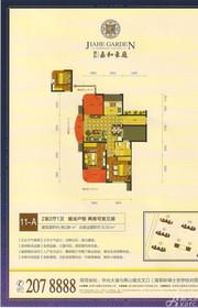 康恒嘉和豪庭11-A户型2室2厅96.09㎡