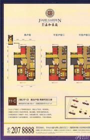 康恒嘉和豪庭11-C户型2室2厅89.16㎡