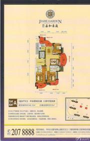 康恒嘉和豪庭-A户型3室2厅142.12㎡