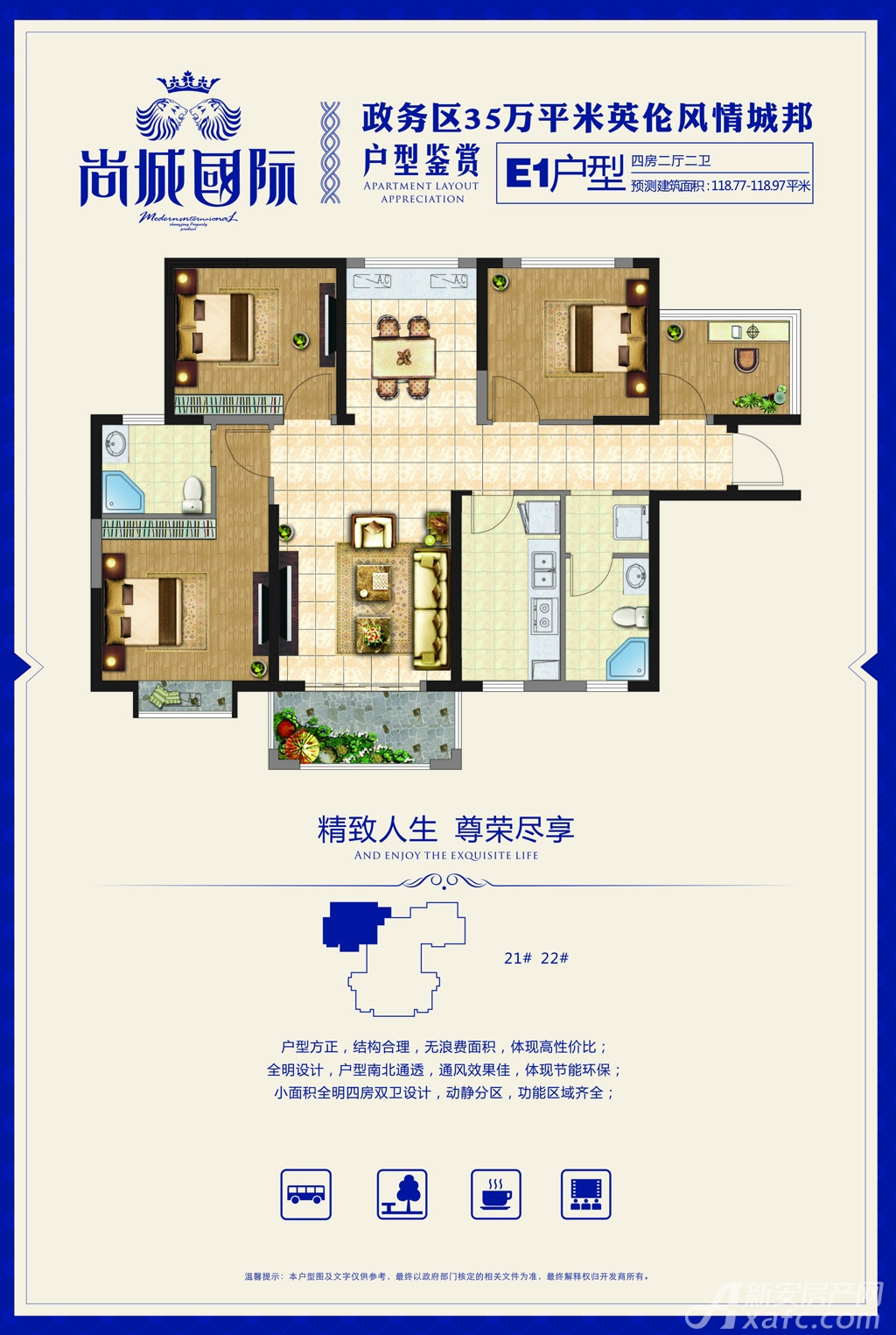 胜锦尚城国际E1户型4室2厅118.77平米