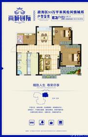 胜锦尚城国际E3户型3室2厅98.03㎡