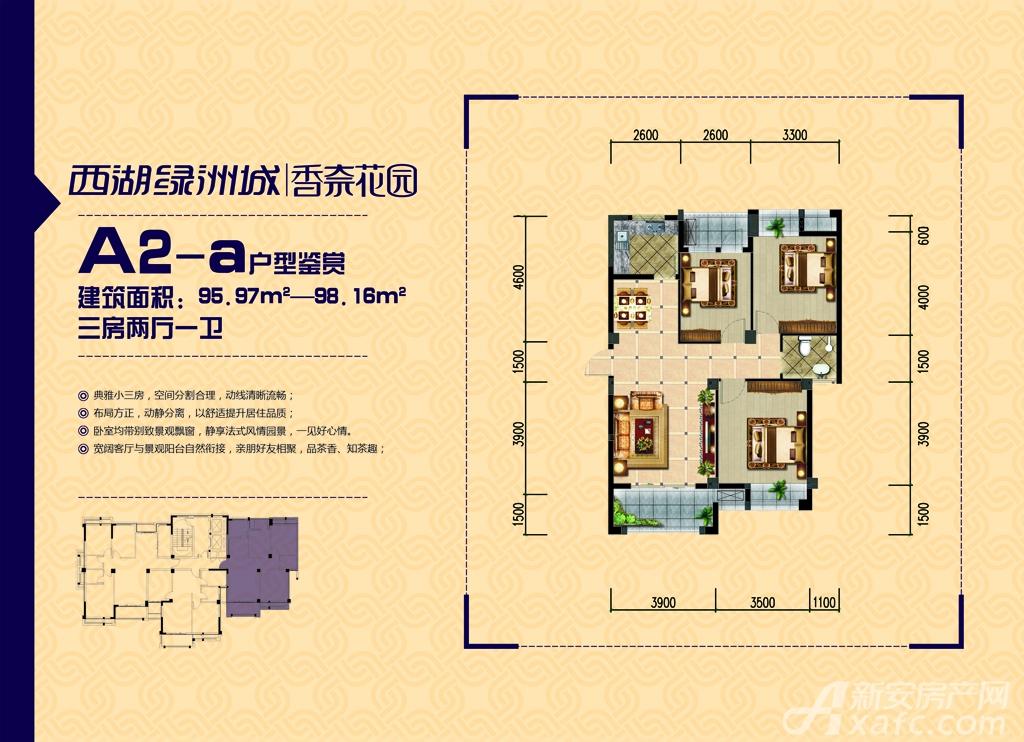 西湖绿洲城A2-a户型3室2厅95.97平米