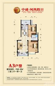 中盛凤凰假日A3户型82.85㎡两室两室一卫2室2厅82.85㎡