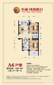 中盛凤凰假日A6\'户型88.45㎡ 两室两厅一卫2室2厅88.45㎡