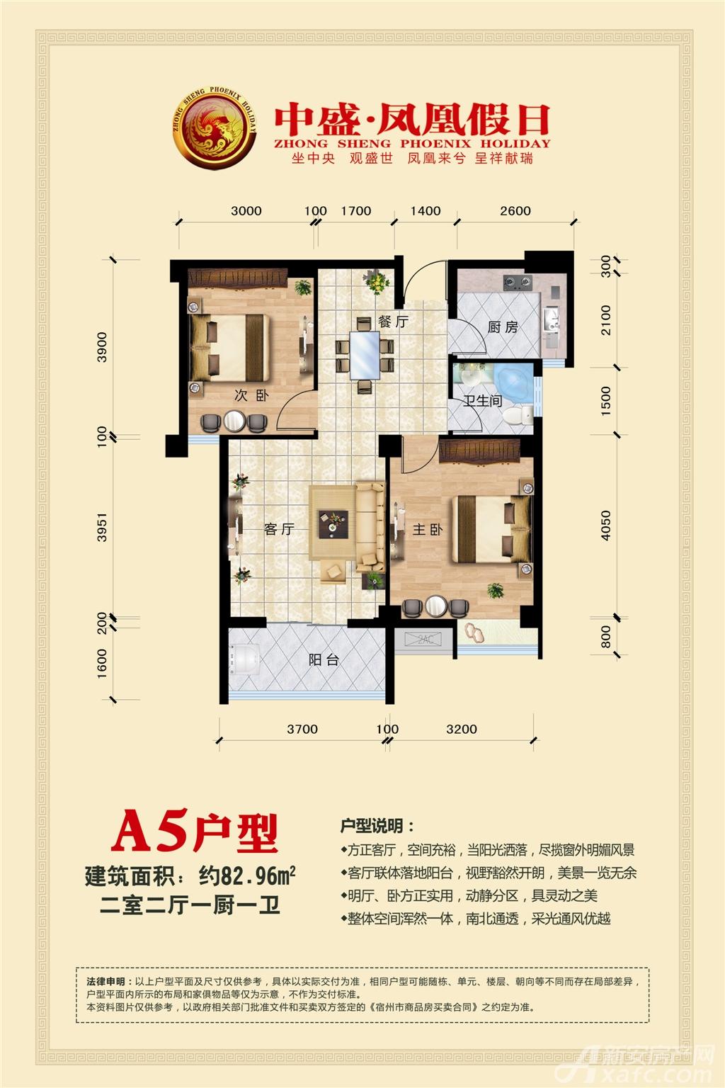 中盛凤凰假日A5户型82.96㎡两室两厅一卫2室2厅82.96平米