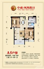 中盛凤凰假日A5户型82.96㎡两室两厅一卫2室2厅82.96㎡