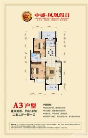 中盛凤凰假日A3\'户型92.07㎡两室两厅一卫2室2厅92.07㎡
