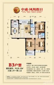 中盛凤凰假日B3户型126.92㎡三室两厅两卫3室2厅126.92㎡