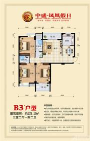 中盛凤凰假日B3\'户型125.10㎡ 三室两厅两卫3室2厅125.1㎡