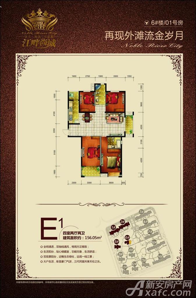 钱江江畔尚城E1户型4室2厅156.05平米