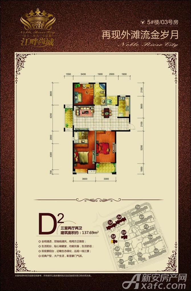钱江江畔尚城D2户型3室2厅137.69平米