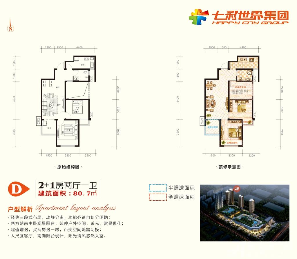 七彩世界欢乐城D户型2室2厅80.7平米