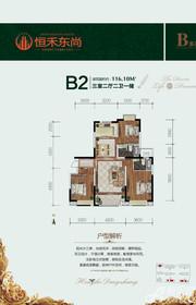 恒禾东尚三室两厅两卫B2户型3室2厅116.1㎡