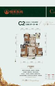 恒禾东尚三室两厅一卫C2户型3室2厅124.6㎡