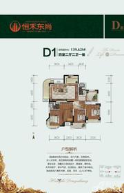 恒禾东尚四室两厅两卫D1户型4室2厅139.62㎡