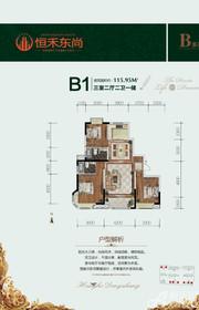 恒禾东尚三室两厅两卫B1户型3室2厅115.95㎡