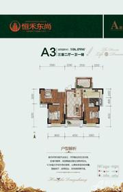 恒禾东尚三室两厅一卫A3户型3室2厅106.09㎡