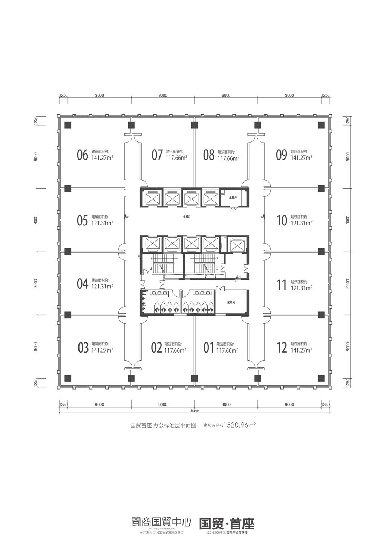 闽商国贸中心首座+标准层1520.96平米
