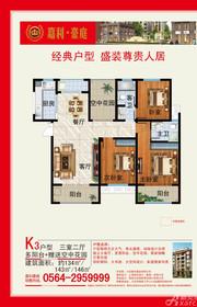 嘉利豪庭K3户型3室2厅146㎡