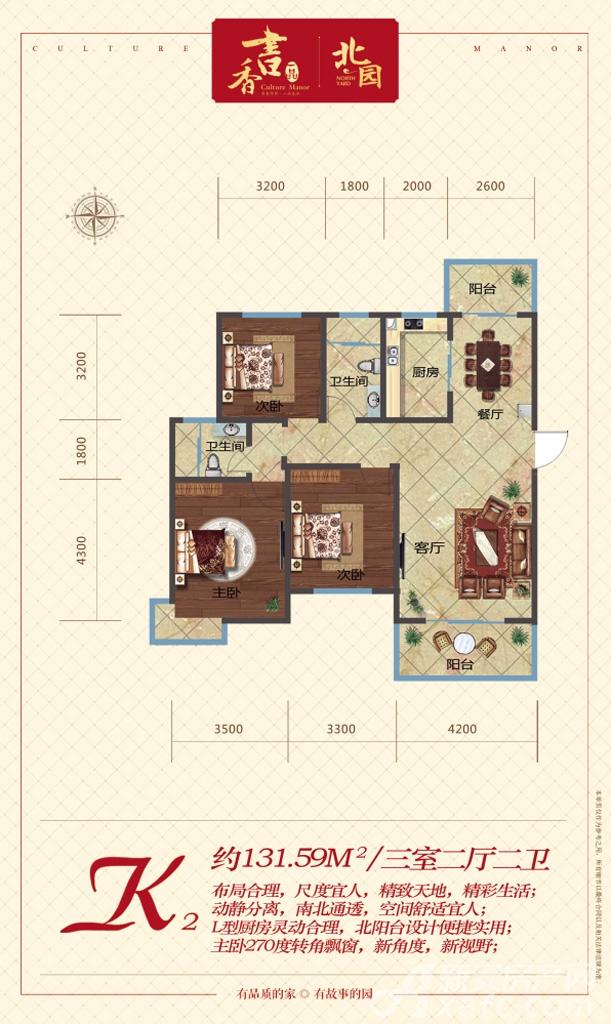 书香一品三室两厅一卫K2户型3室2厅131.59平米