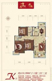 书香一品三室两厅一卫K2户型3室2厅131.59㎡