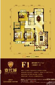 壹代城F1户型3室2厅117㎡