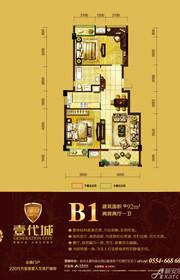 壹代城B1户型2室2厅92㎡