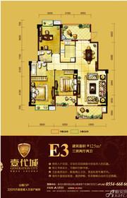 壹代城E3户型3室2厅125㎡