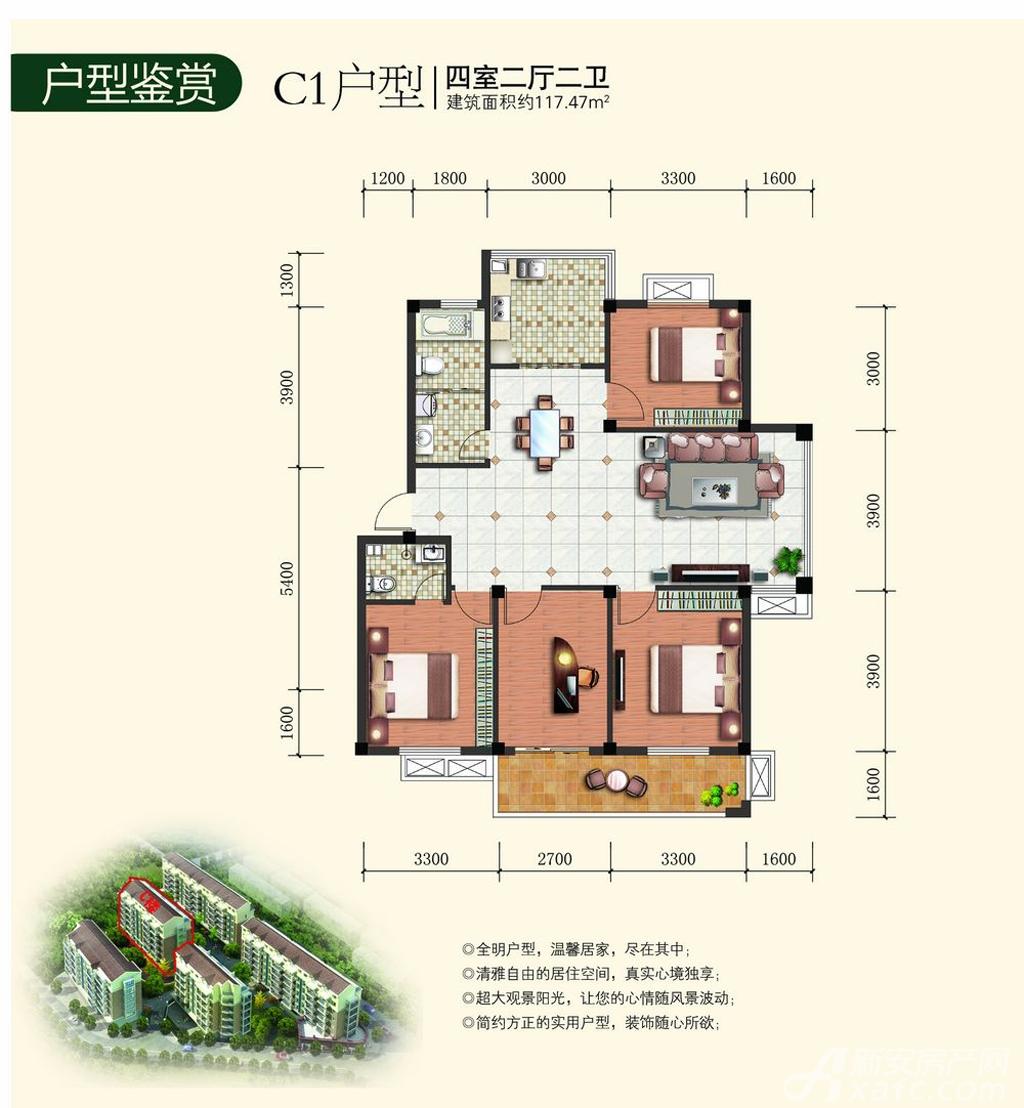 舒欣苑C14室2厅117.47平米