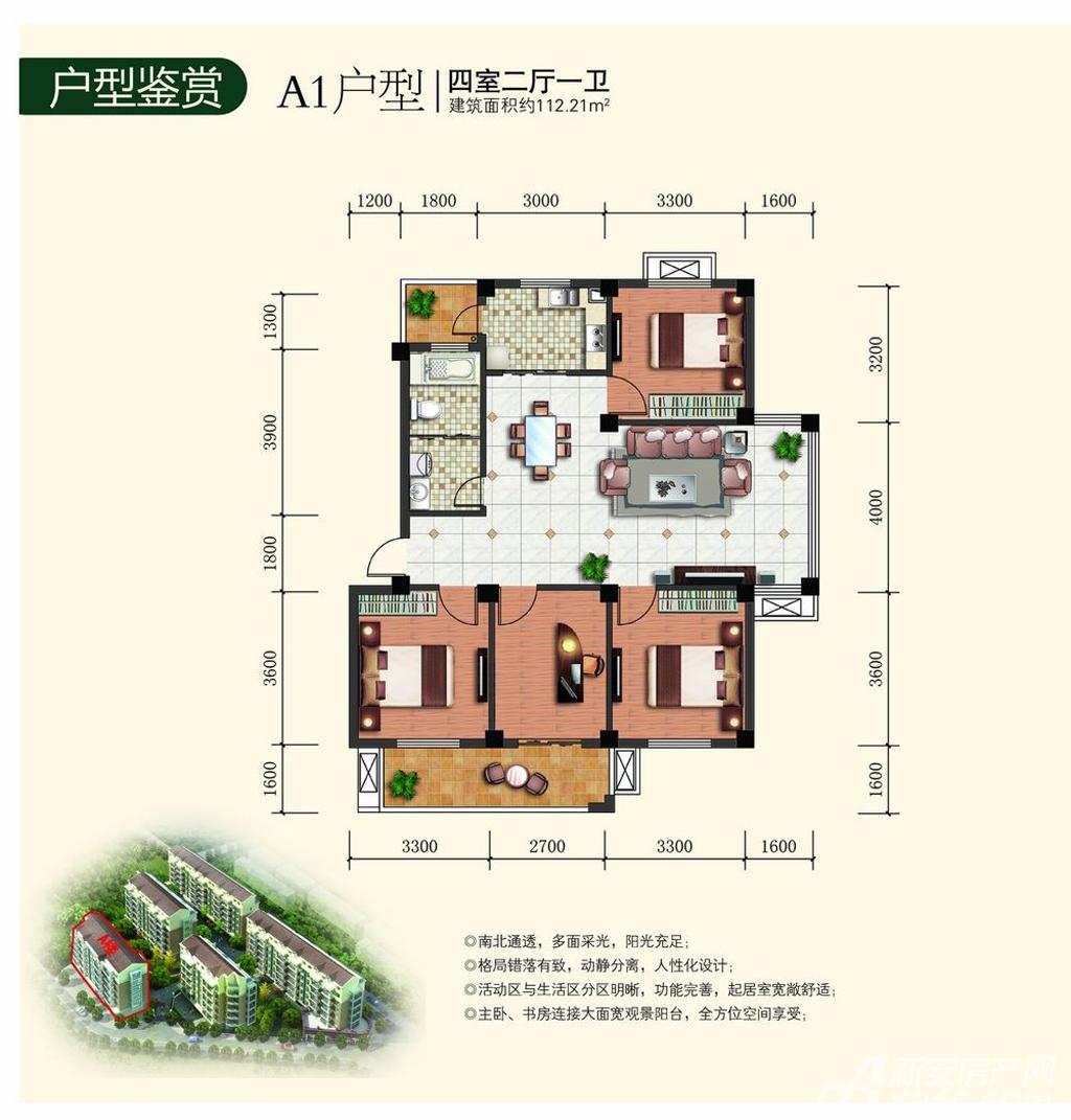 舒欣苑A14室2厅112.21平米