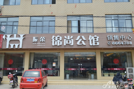 振荣锦尚公馆实景图