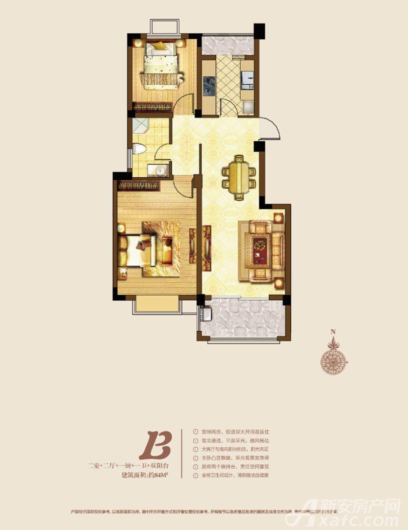 上城濉河一品B户型2室2厅84平米