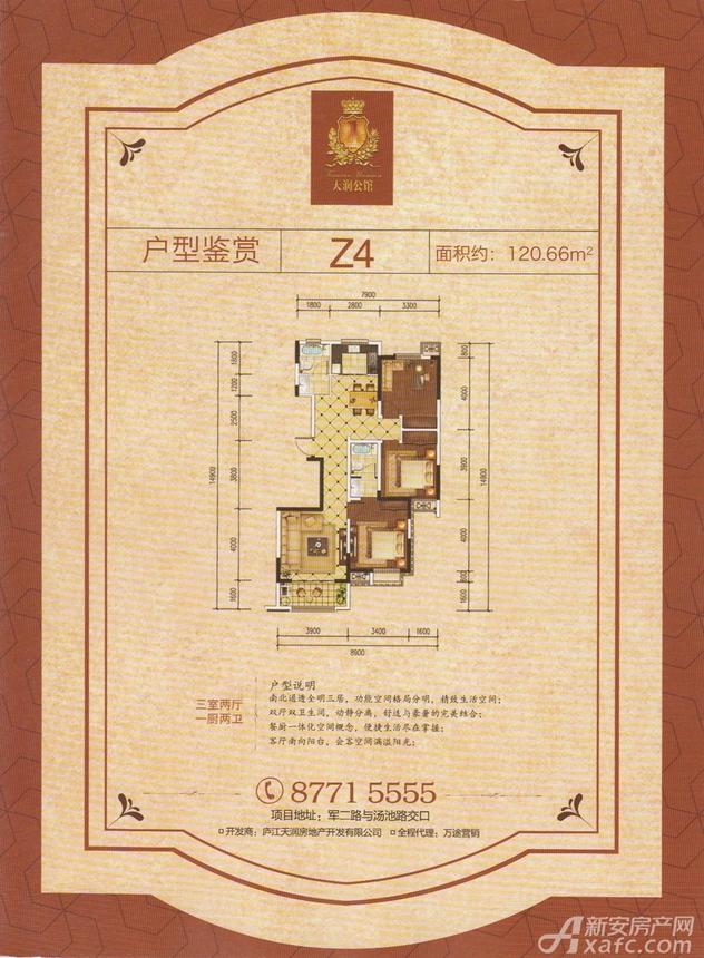 天润公馆Z4户型3室2厅120.66平米