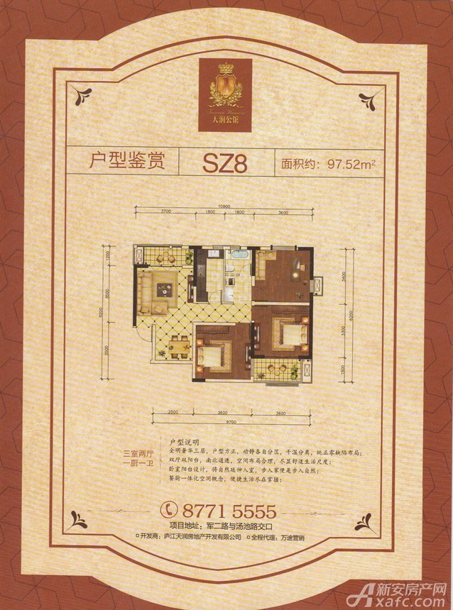 天润公馆SZ8户型3室2厅97.52平米