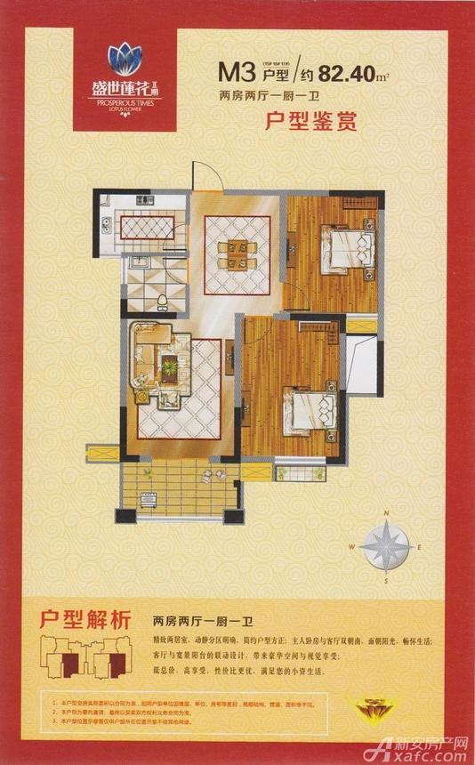 鑫旺盛世莲花二期M3户2室2厅82.4平米