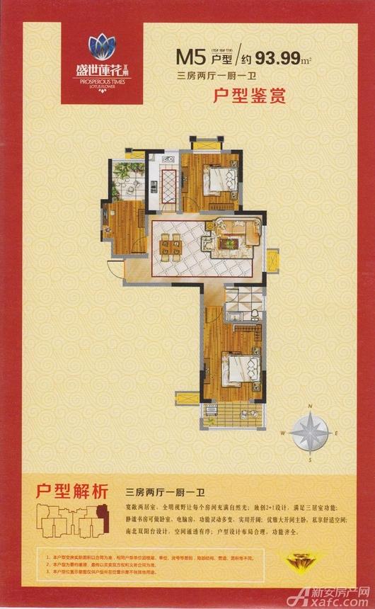 鑫旺盛世莲花二期M5户3室2厅93.99平米