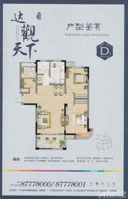 新安达观天下D3户型3室2厅110.42㎡