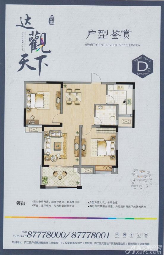 新安达观天下D2户型2室2厅94.96平米