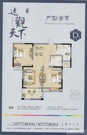 新安达观天下D2户型2室2厅94.96㎡